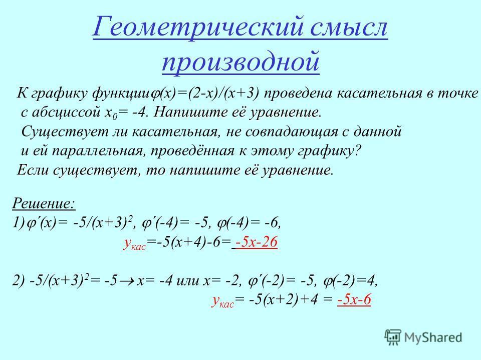 Геометрический смысл производной К графику функции (х)=(2-х)/(х+3) проведена касательная в точке Напишите её уравнение с абсциссой х 0 = -4. Напишите её уравнение. Существует ли касательная, не совпадающая с данной и ей параллельная, проведённая к эт