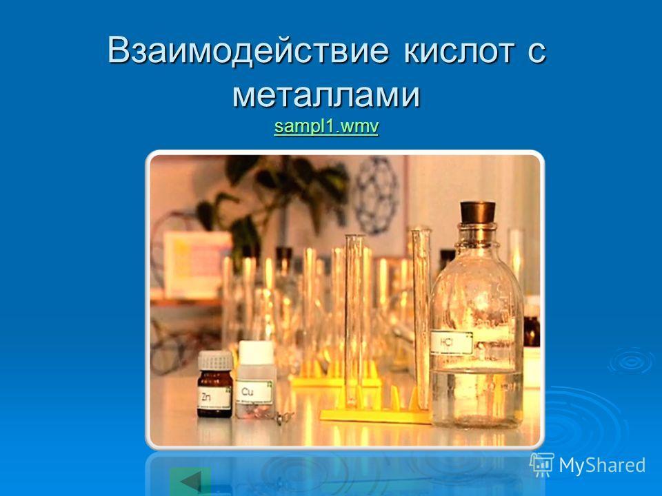 Взаимодействие кислот с металлами sampl1.wmv sampl1.wmv