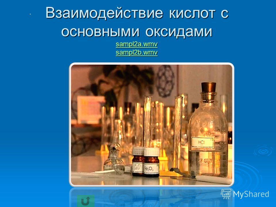 Взаимодействие кислот с основными оксидами sampl2a.wmv sampl2b.wmv sampl2a.wmv sampl2b.wmv sampl2a.wmv sampl2b.wmv.