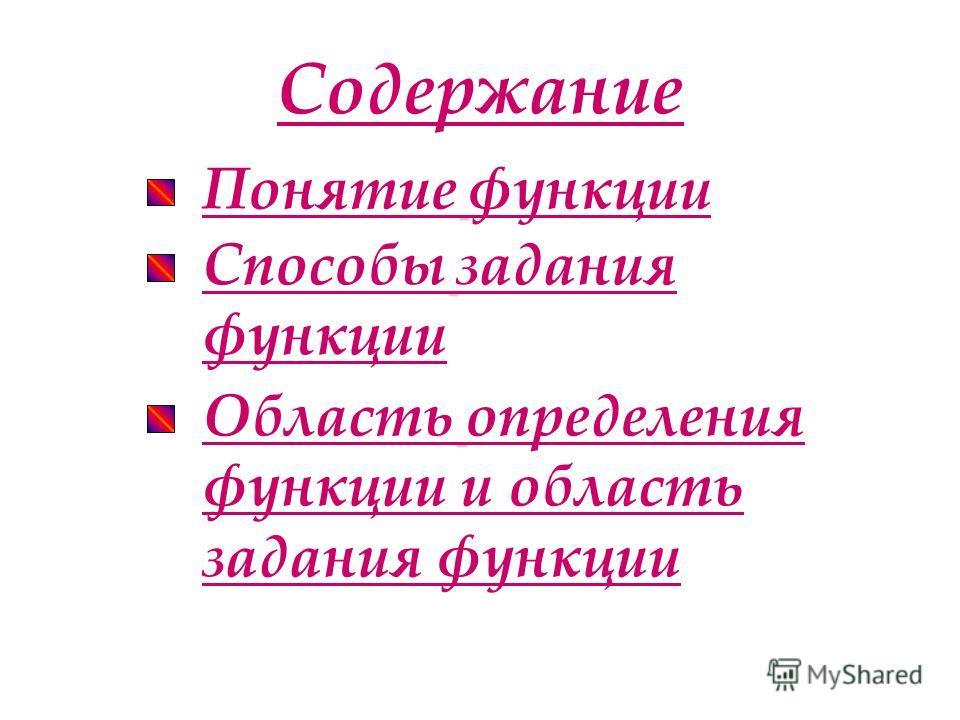y x Авт. Чудинова О.Н. учитель математики шк. 225, Адмиралтейского р-на г. Санкт- Петербург 1 1 X -3 -2 -1 0 1 2 3 Y -7 -5 -3 -1 1 3 5 Y = X