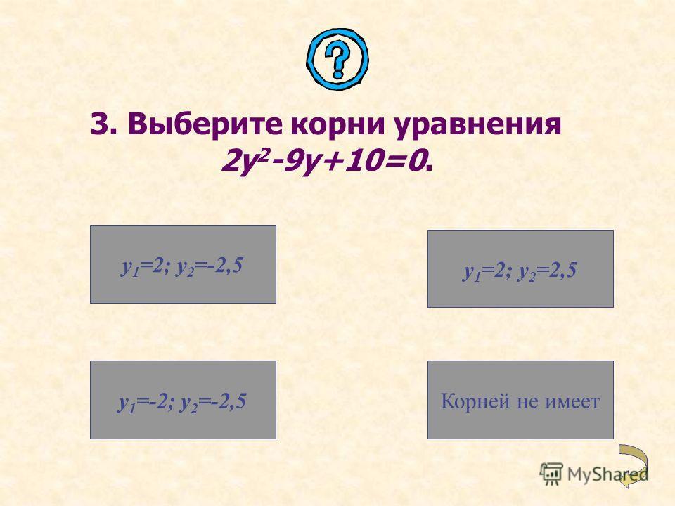 0 -6 1 25 -5 49 2. Вычислите дискриминант уравнения х 2 -5х-6=0.