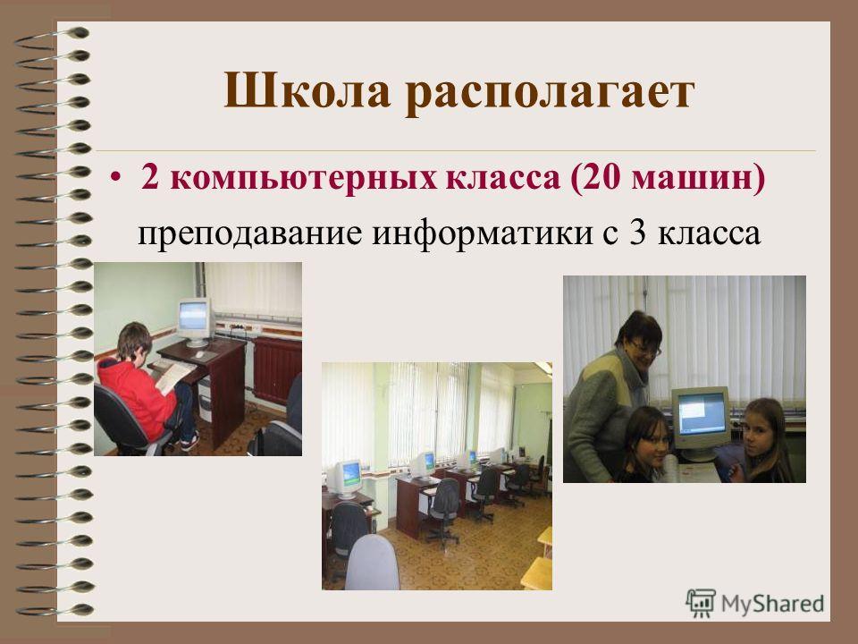 Школа располагает 2 компьютерных класса (20 машин) преподавание информатики с 3 класса