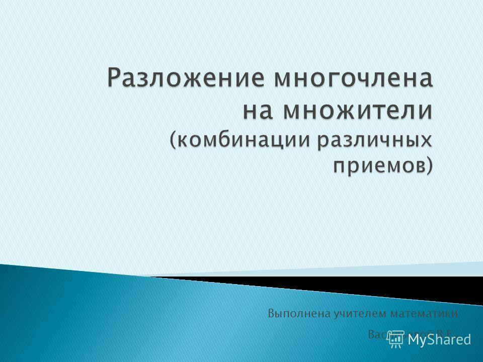 Выполнена учителем математики Васильевой В.Е.
