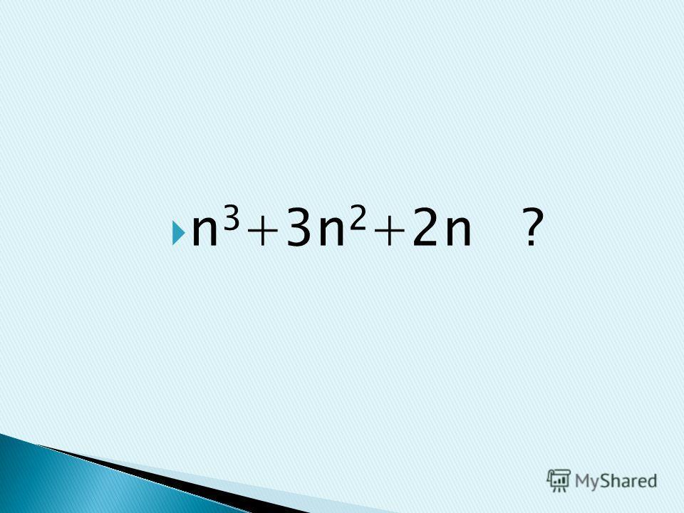 n 3 +3n 2 +2n ?