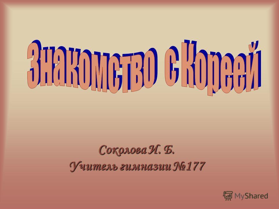 Соколова И. Б. Учитель гимназии 177