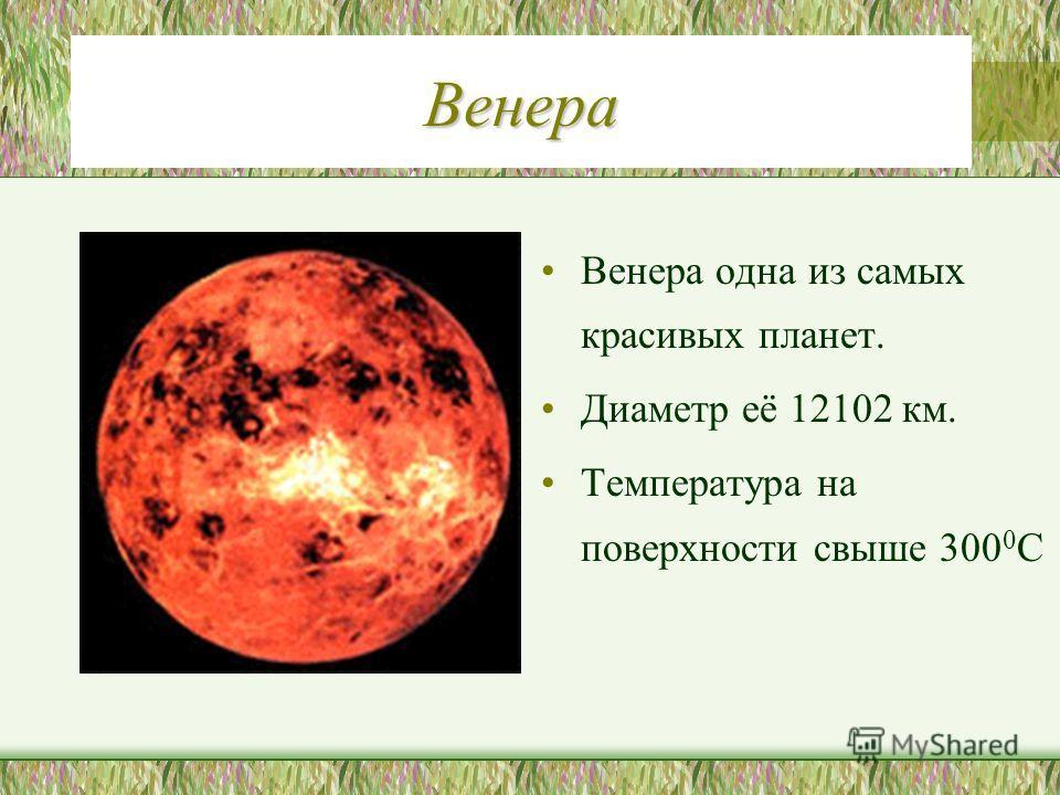 Меркурий Диаметр - 4878 км Это самая близкая к Солнцу планета. Снаружи Меркурий похож на Луну, а внутри на Землю. Размеры его невелики, немногим больше Луны.