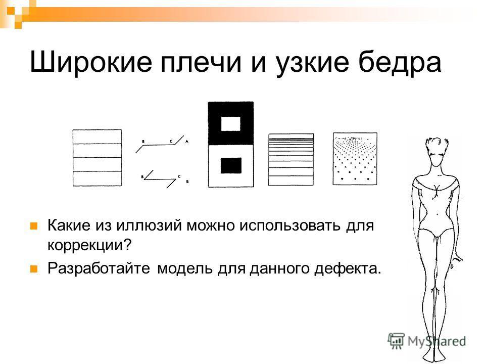 Широкие плечи и узкие бедра Какие из иллюзий можно использовать для коррекции? Разработайте модель для данного дефекта.