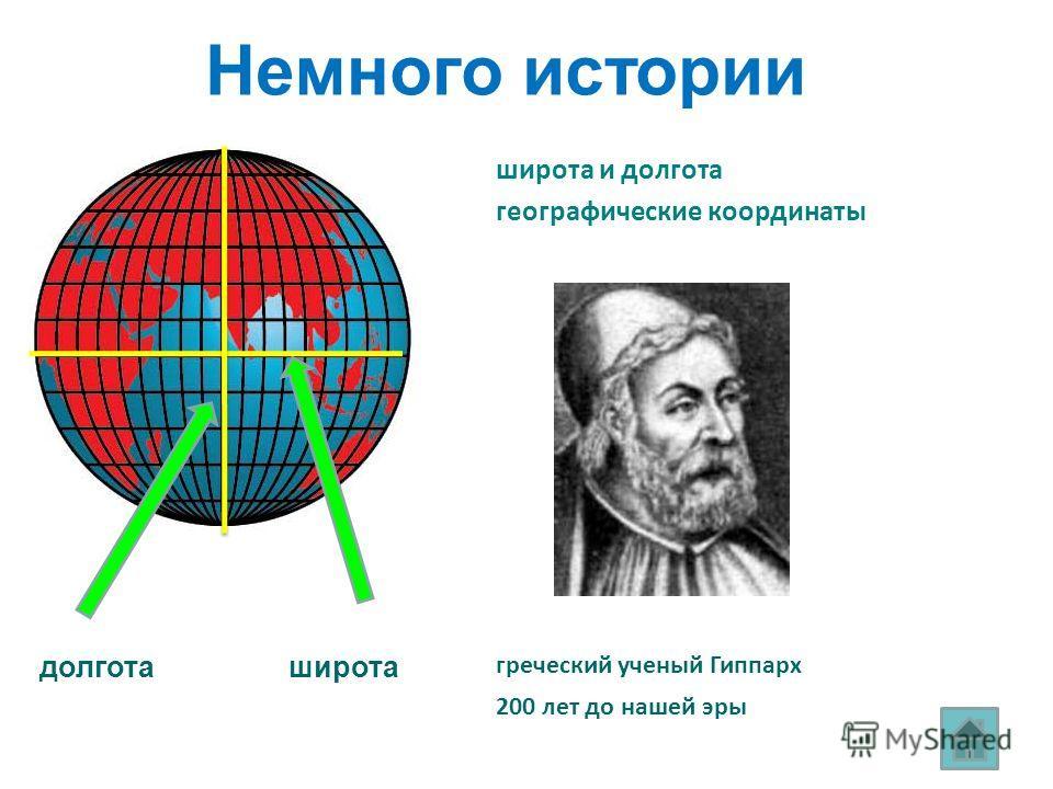 Немного истории широта и долгота географические координаты греческий ученый Гиппарх 200 лет до нашей эры долготаширота