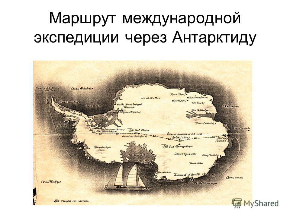 Маршрут международной экспедиции через Антарктиду