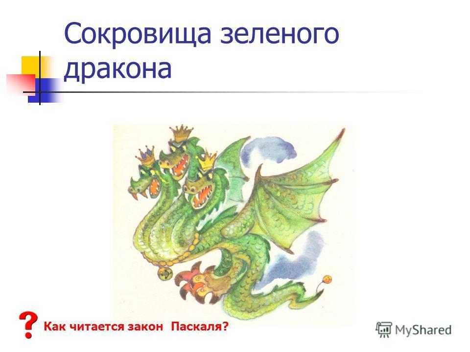 Сокровища зеленого дракона Как читается закон Паскаля?