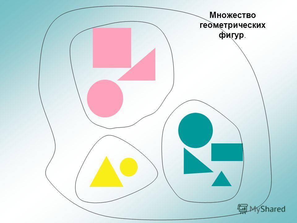 Множество геометрических фигур.