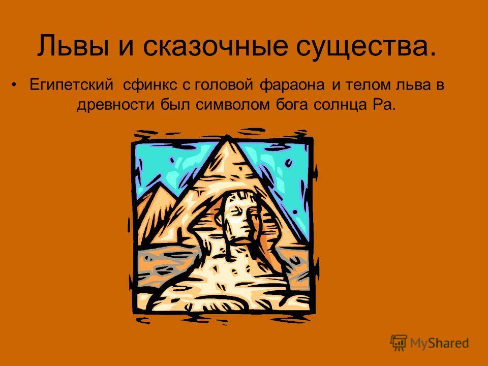 Львы и сказочные существа. Египетский сфинкс с головой фараона и телом льва в древности был символом бога солнца Ра.