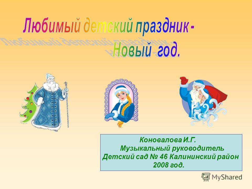 Коновалова И.Г. Музыкальный руководитель Детский сад 46 Калининский район 2008 год.