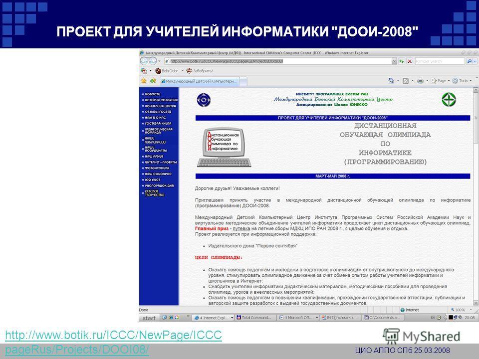 ПРОЕКТ ДЛЯ УЧИТЕЛЕЙ ИНФОРМАТИКИ ДООИ-2008 ЦИО АППО СПб 25.03.2008 http://www.botik.ru/ICCC/NewPage/ICCC pageRus/Projects/DOOI08/