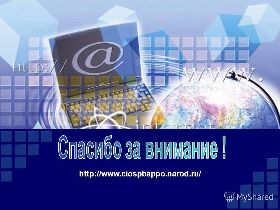 http://www.ciospbappo.narod.ru/