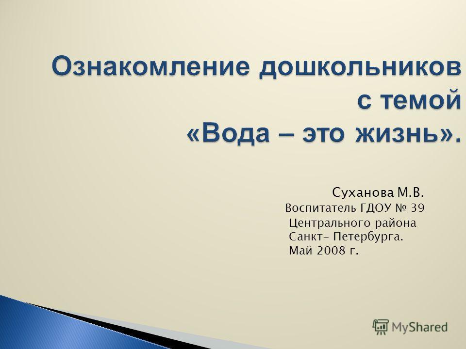 Суханова М.В. Воспитатель ГДОУ 39 Центрального района Санкт- Петербурга. Май 2008 г.