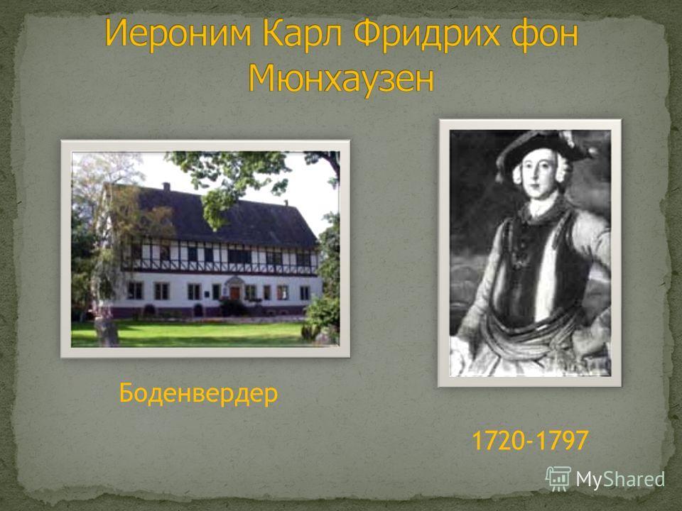 Боденвердер 1720-1797