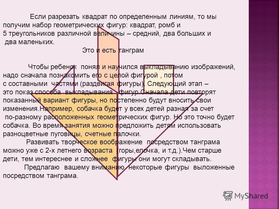 Автор: педагог дополнительного образования Кочарян К.А. (Калининский район)