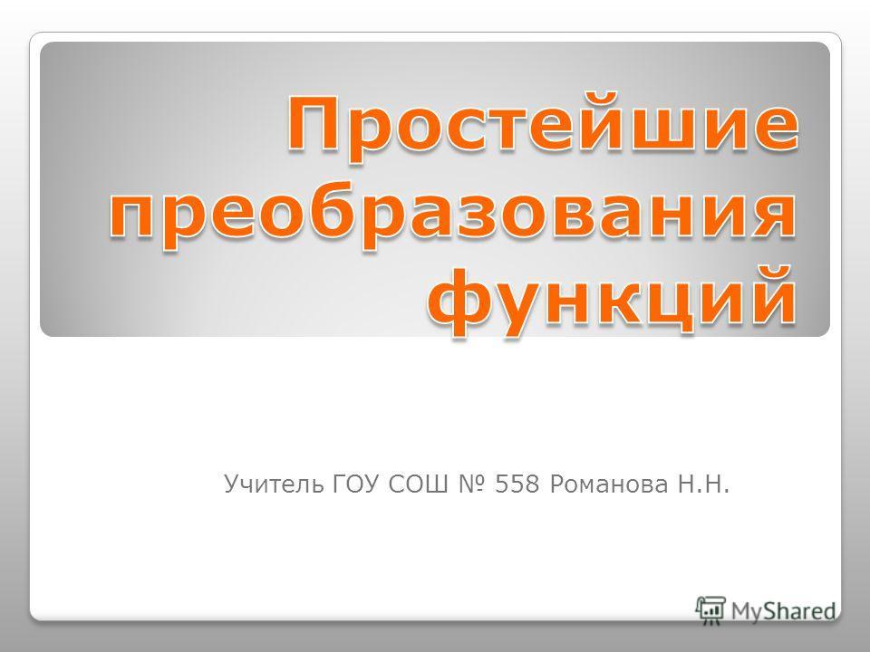 Учитель ГОУ СОШ 558 Романова Н.Н.