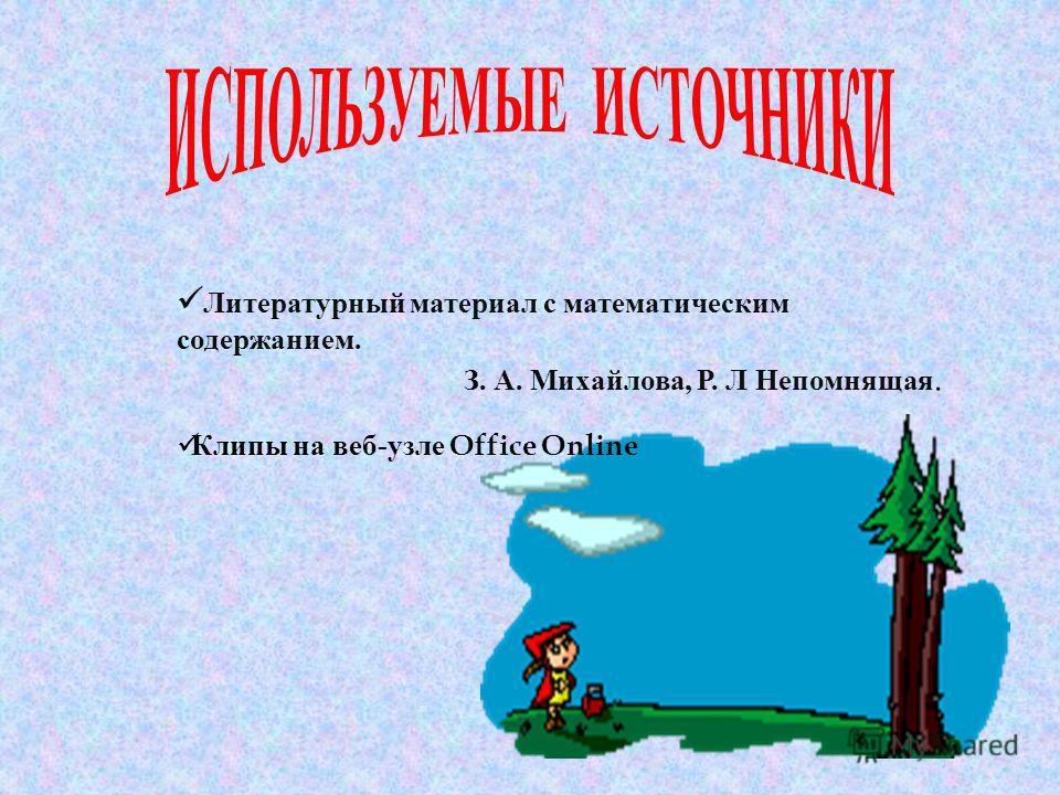 Литературный материал с математическим содержанием. З. А. Михайлова, Р. Л Непомнящая. Клипы на веб - узле Office Online