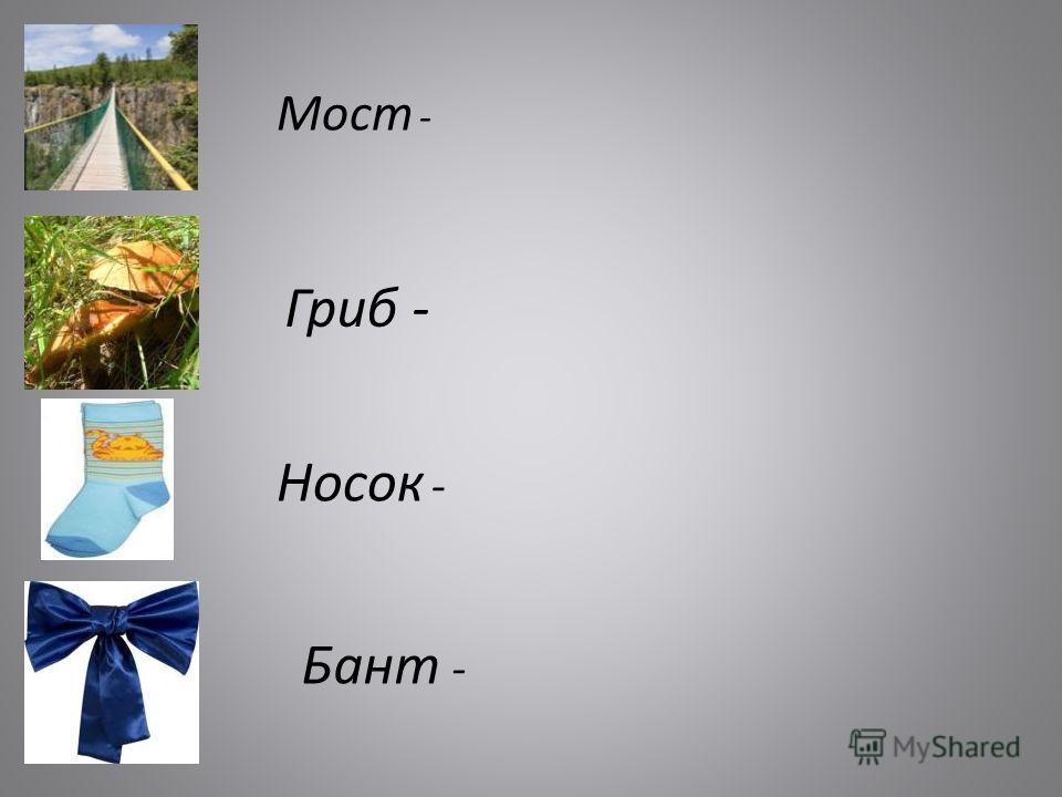 Мост - Гриб - Носок - Бант -