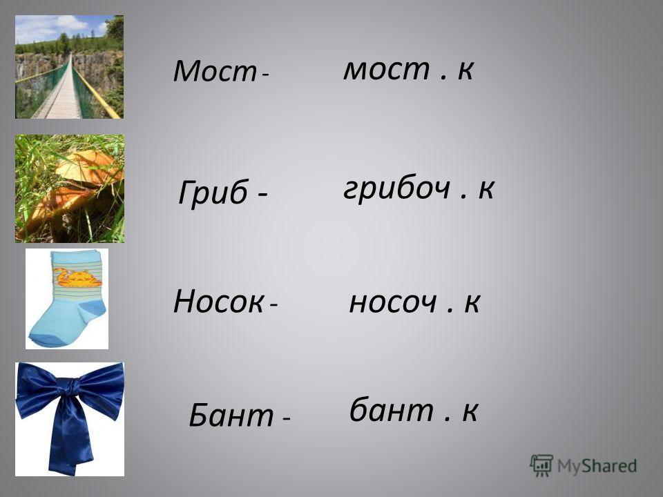 Мост - Гриб - Носок - Бант - мост. к грибоч. к носоч. к бант. к