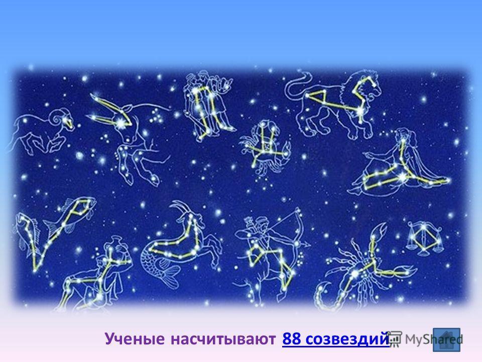 Все звезды, видимые с Земли, входят в созвездия. Ученые насчитывают 88 созвездий.88 созвездий