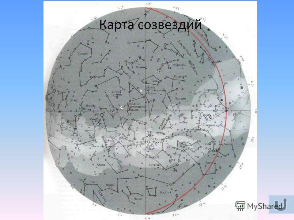 Карта созвездий.