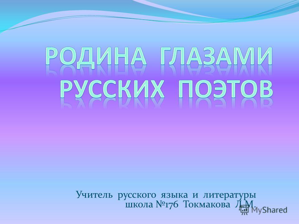 Учитель русского языка и литературы школа 176 Токмакова Л.М.