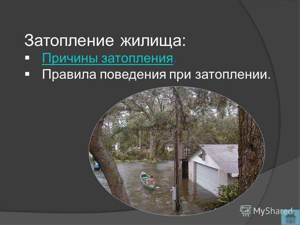 Затопление жилища: Причины затопления. Причины затопления Правила поведения при затоплении.