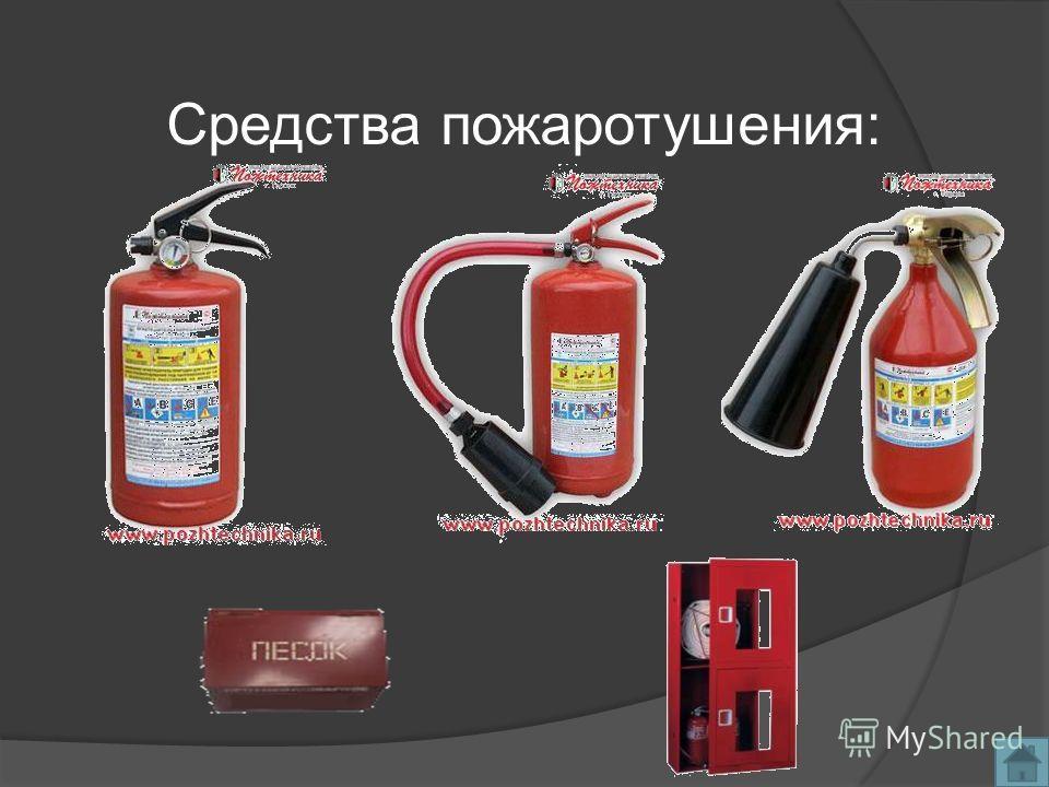 Средства пожаротушения: