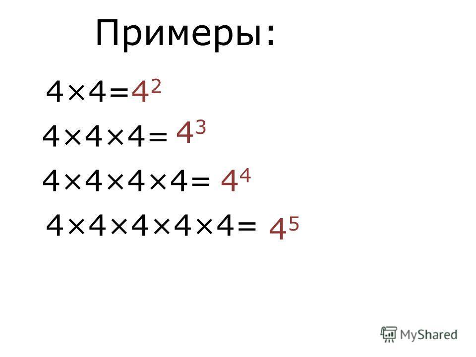 4×4=4242 Примеры: 4×4×4= 4×4×4×4= 4×4×4×4×4= 4343 4 4545