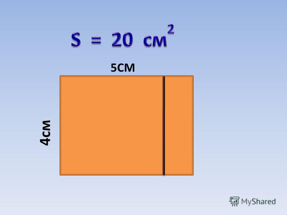 5СМ 4см