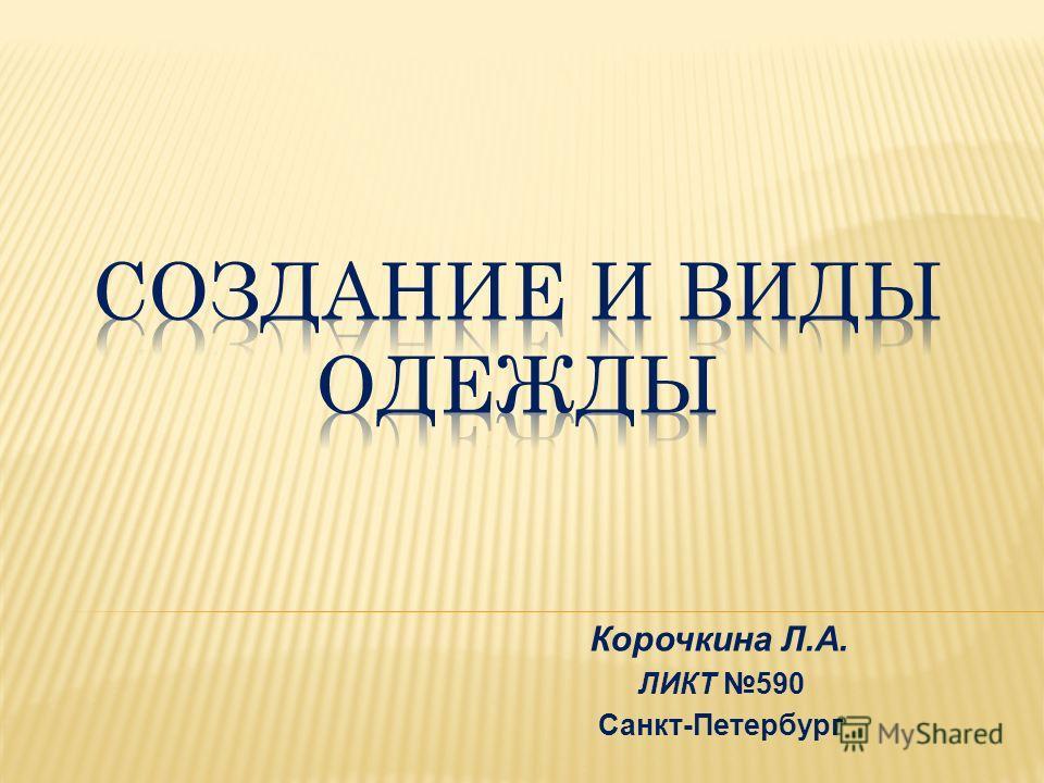 Корочкина Л.А. ЛИКТ 590 Санкт-Петербург