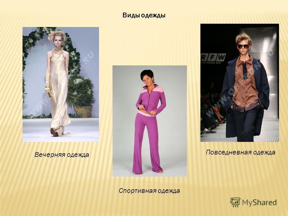 Виды одежды Вечерняя одежда Спортивная одежда Повседневная одежда