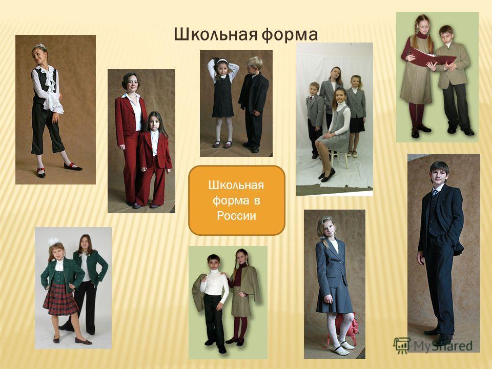 Школьная форма Школьная форма в России