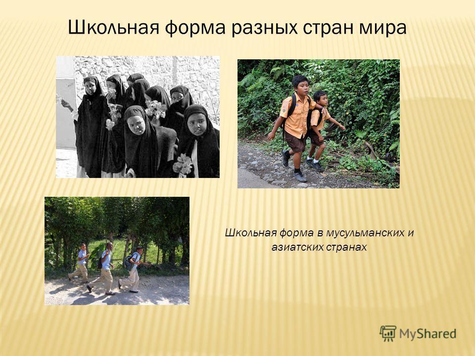 Школьная форма разных стран мира Школьная форма в мусульманских и азиатских странах