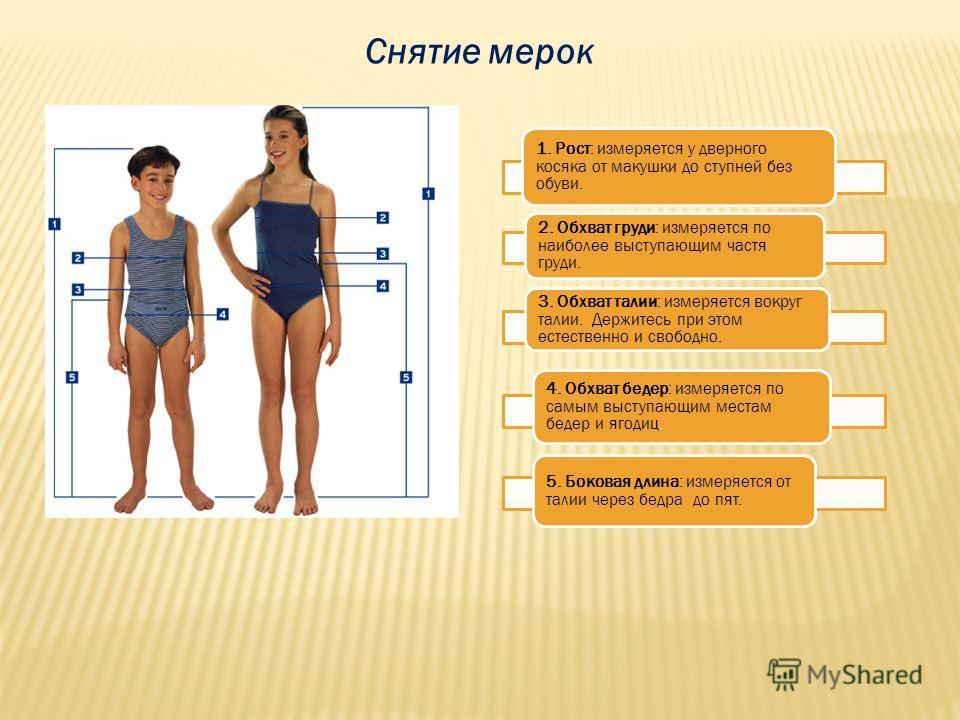 1. Рост: измеряется у дверного косяка от макушки до ступней без обуви. 2. Обхват груди: измеряется по наиболее выступающим частя груди. 3. Обхват талии: измеряется вокруг талии. Держитесь при этом естественно и свободно. 4. Обхват бедер: измеряется п