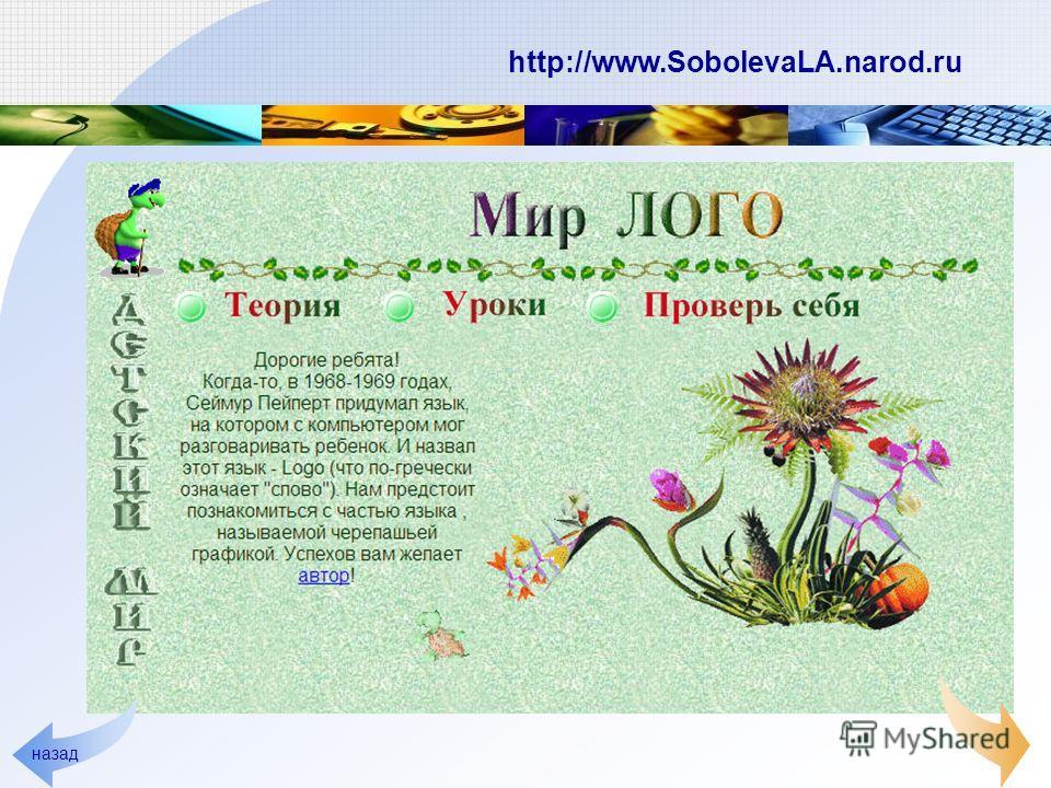 http://www.SobolevaLA.narod.ru назад