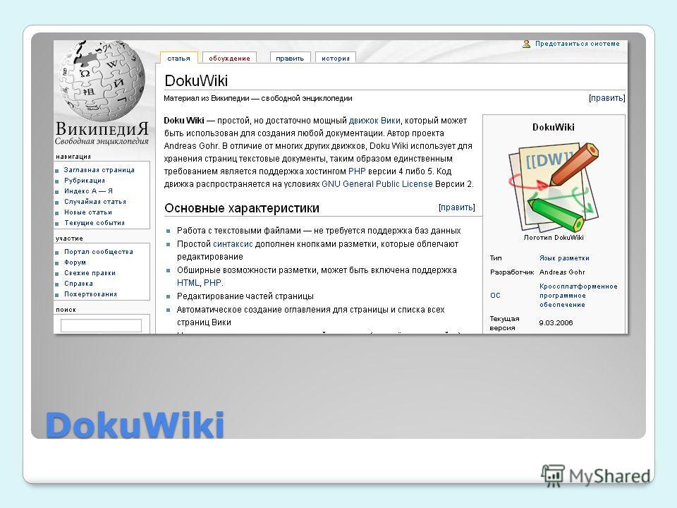 DokuWiki