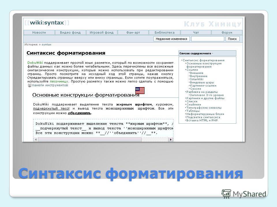 Синтаксис форматирования