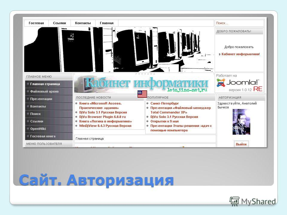 Сайт. Авторизация