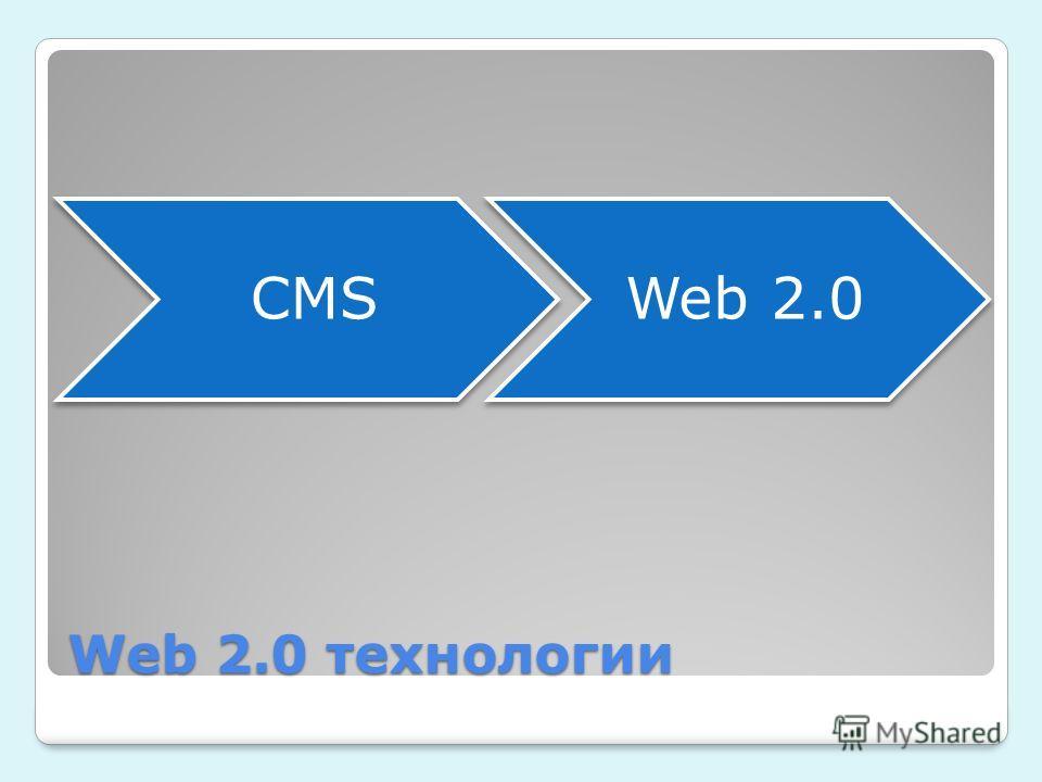 Web 2.0 технологии CMSWeb 2.0