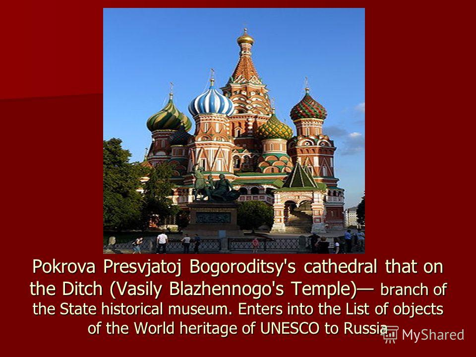 Pokrova Presvjatoj Bogoroditsy's cathedral that on the Ditch (Vasily Blazhennogo's Temple) branch of the State historical museum. Enters into the List of objects of the World heritage of UNESCO to Russia