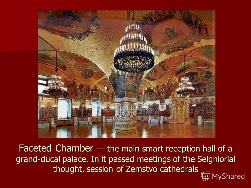Faceted Chamber the main smart reception hall of a grand-ducal palace. In it passed meetings of the Seigniorial thought, session of Zemstvo cathedrals
