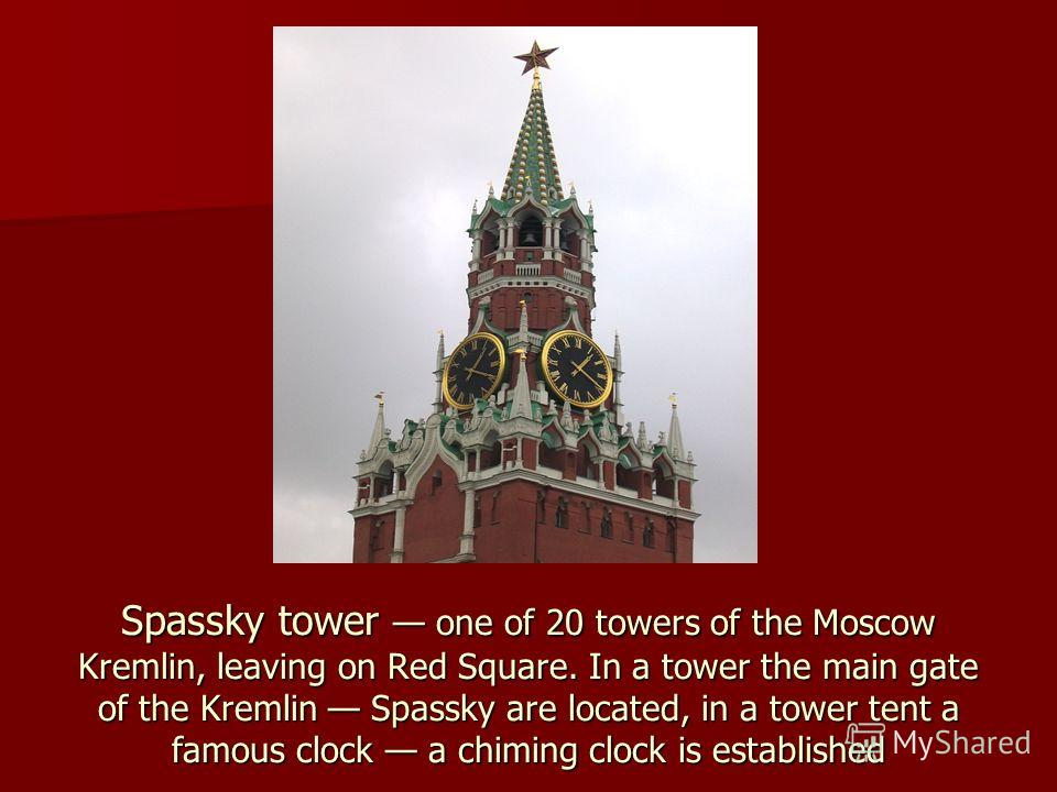 Spassky tower one of 20 towers of the Moscow Kremlin, leaving on Red Square. In a tower the main gate of the Kremlin Spassky are located, in a tower tent a famous clock a chiming clock is established