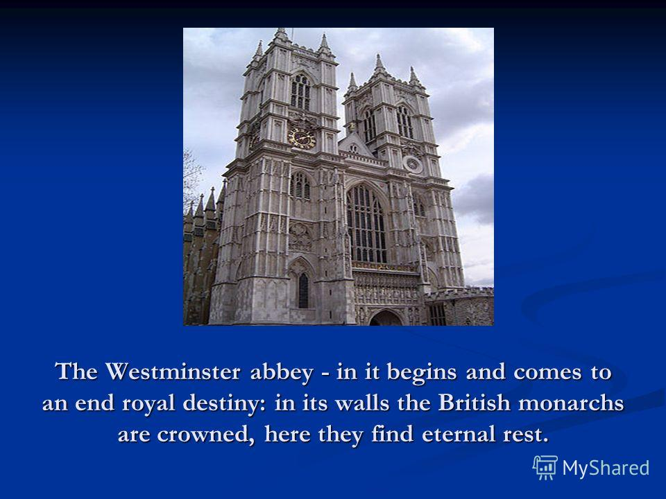 The Westminster abbey - in it begins and comes to an end royal destiny: in its walls the British monarchs are crowned, here they find eternal rest.