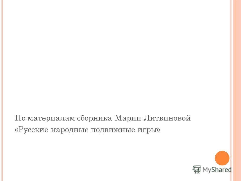 По материалам сборника Марии Литвиновой «Русские народные подвижные игры»