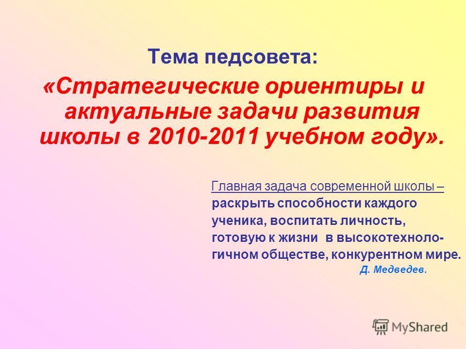 Программа Развития Школа Социокультурный Центр