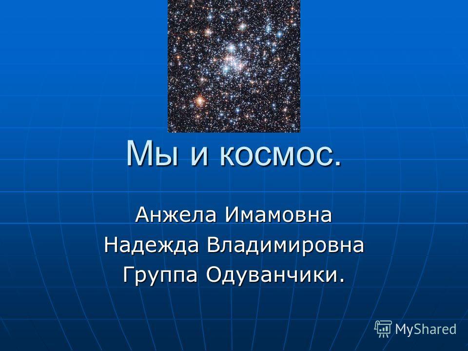 Мы и космос. Анжела Имамовна Надежда Владимировна Группа Одуванчики.